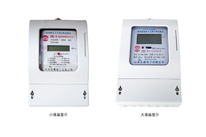 DTSY1599型三相四线电子式预付费电能表(485联网远传控制型)